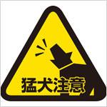 正_猛犬注意