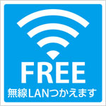 正_無線LAN